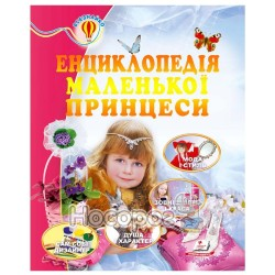 "Всезнайка - Энциклопедия маленькой принцессы ""Пегас"" (укр.)"