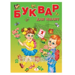 "Буквар для малят ""Пегас"" (укр.)"