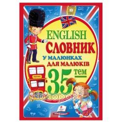 """English Словник у малюнках для малюків """"Пегас"""" (укр.)"""