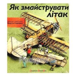 Как смастерить самолет