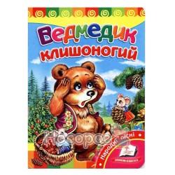 """Розвивайко - Мишка косолапый """"Пегас"""" (укр.)"""