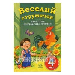 """Веселый ручеек 4 кл. Подборка 1 """"Ранок"""" (укр.)"""