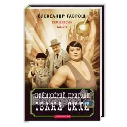 Невероятные приключения Ивана Силы, самого си