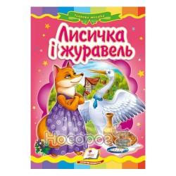"""Сказочная мозаика - Лисичка и журавль """"Пегас"""" (укр.)"""