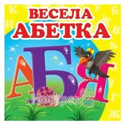 """Окружающий мир - Веселая азбука """"Пегас"""" (укр.)"""