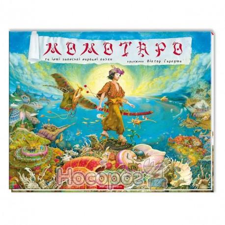 Фото Момотаро та інші японські народні казки