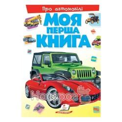 """Моя первая книга - Об автомобилях """"Пегас"""" (укр.)"""
