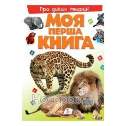 """Моя первая книга - О диких животных """"Пегас"""" (укр.)"""