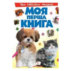 """Моя первая книга - О домашних животных """"Пегас"""" (укр.)"""