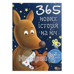 """365 новых историй на ночь """"Країна мрій"""" (укр.)"""