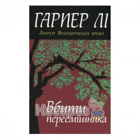 """Убить пересмешника """"Країна мрій"""" (укр.)"""