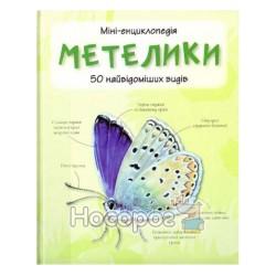 Метелики. Міні-енциклопедія