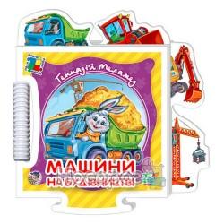 """Дитинчин пазл - Машины на стройке """"Ранок"""" (укр.)"""