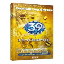 """39 ключей - Книга 4. Тайна подземелья """"Ранок"""" (укр.)"""
