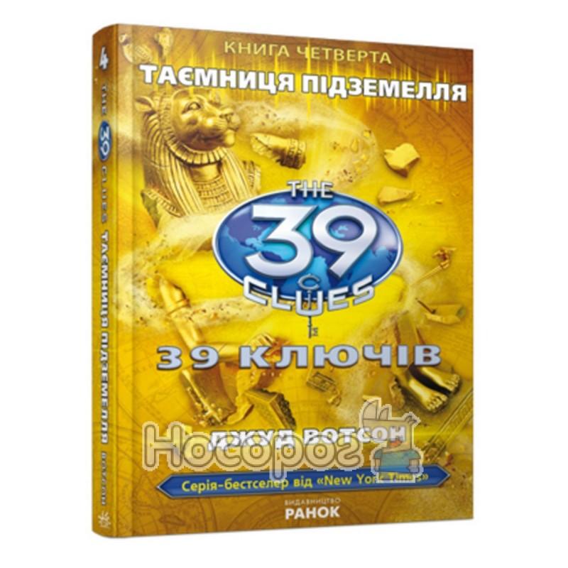 """Фото 39 ключей - Книга 4. Тайна подземелья """"Ранок"""" (укр.)"""