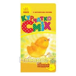 """Для маленькой ладошки - Цыпленок Смех """"Ранок"""" (укр.)"""