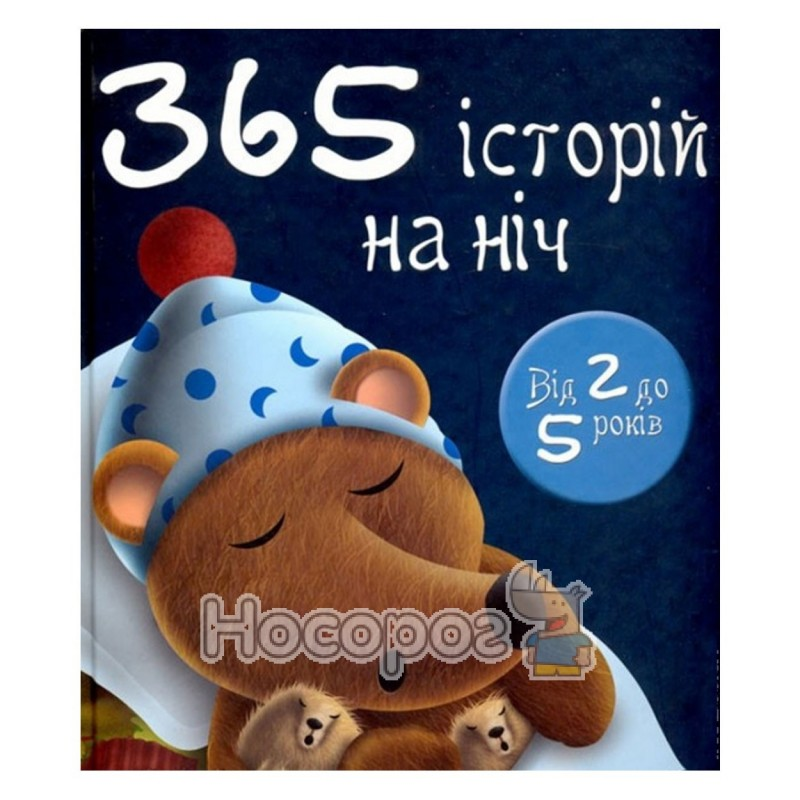 """Фото 365 историй на ночь """"Країна Мрій"""" (укр.)"""