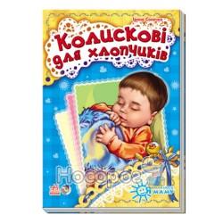 """Я слухаюсь маму - Колискові для хлопчиків """"Ранок"""" (укр.)"""