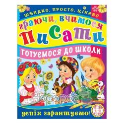 """Играя, учимся писать """"БАО"""" (укр.)"""
