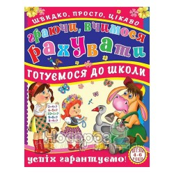 """Играя, учимся считать """"БАО"""" (укр.)"""