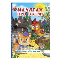 """Читаем малышам - Ребятам о зверятах """"Кредо"""" (укр)"""