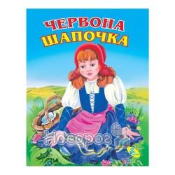 """Красная шапочка """"Кредо"""" (укр)"""