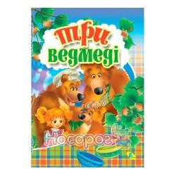 """Три медведя """"Кредо"""" (укр)"""