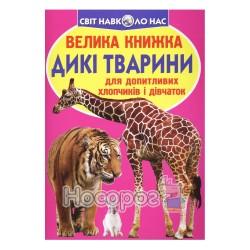 """Большая книга - Дикие животные """"БАО"""" (укр.)"""