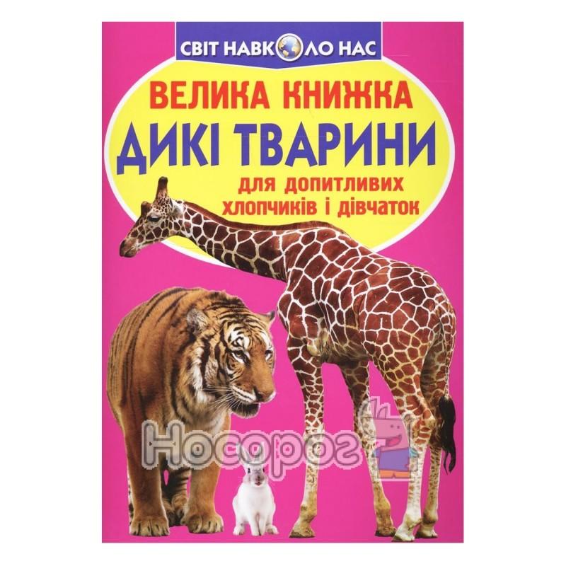 """Фото Большая книга - Дикие животные """"БАО"""" (укр.)"""
