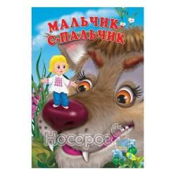"""Мальчик-с-пальчик """"Кредо"""" (укр)"""