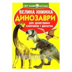 """Большая книга - Динозавры (желтая) """"БАО"""" (укр.)"""