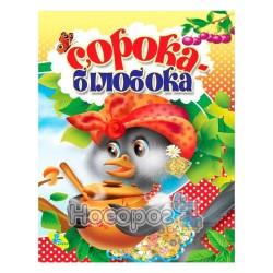 "Сорока-белобока ""Кредо"" (укр)"