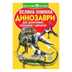 """Большая книга - Динозавры (оранжевая) """"БАО"""" (укр.)"""