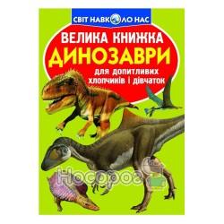 """Большая книга - Динозавры (салатовая) """"БАО"""" (укр.)"""