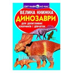 """Большая книга - Динозавры (синяя) """"БАО"""" (укр.)"""