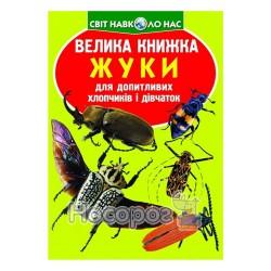 """Большая книга - Жуки """"БАО"""" (укр.)"""