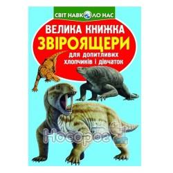 """Большая книга - Звероящеры """"БАО"""" (укр.)"""