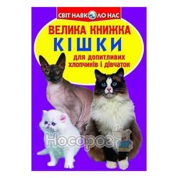 """Велика книжка - Кішки """"БАО"""" (укр.)"""