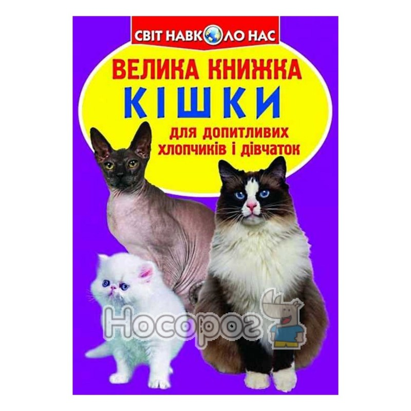 "Фото Большая книга - Кошки ""БАО"" (укр.)"