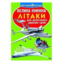 """Большая книга - Самолеты """"БАО"""" (укр.)"""