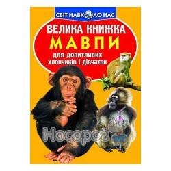 """Велика книжка - Мавпи """"БАО"""" (укр.)"""