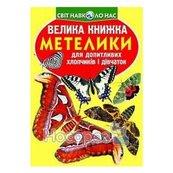 Большая книга - Бабочки "БАО" (укр.)