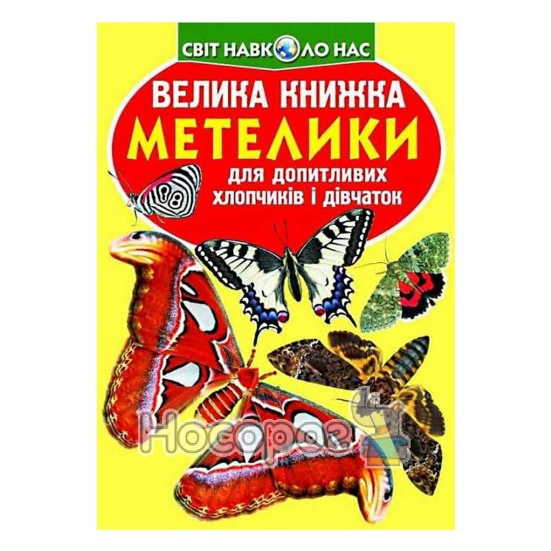 """Фото Большая книга - Бабочки """"БАО"""" (укр.)"""