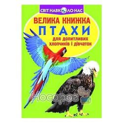 "Велика книжка - Птахи ""БАО"" (укр.)"