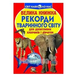 "Велика книжка - Рекорди тваринного світу ""БАО"" (укр.)"