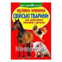 """Велика книжка - Свійські тварини """"БАО"""" (укр.)"""