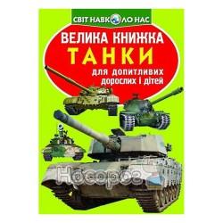 """Велика книжка - Танки """"БАО"""" (укр.)"""