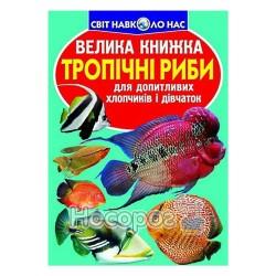 """Большая книга - Тропические рыбы """"БАО"""" (укр.)"""