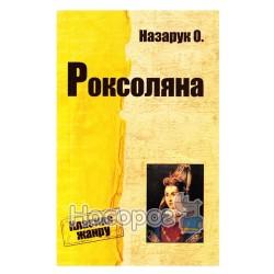 "Классика жанра - Роксолана ""Велмайт"" (укр)"