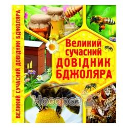 """Великий сучасний довiдник бджоляра """"БАО"""" (укр.)"""